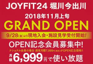 JOYFiT24堀川今出川オープン決定!