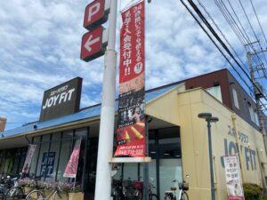 JOYFIT24春日部