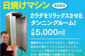 ■男性専用■ タンニングマシン