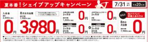 川崎7月CP