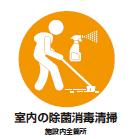 ★店内の除菌消毒清掃