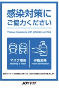 ★館内利用時のマスク着用アルコール除菌の義務付け