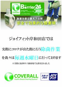 業者による除菌作業