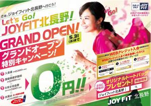 グランドオープン特別キャンペーン第4弾☆