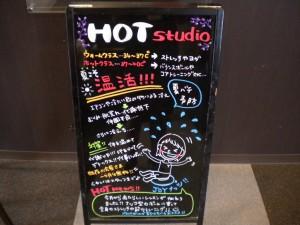 *ホットスタジオ①