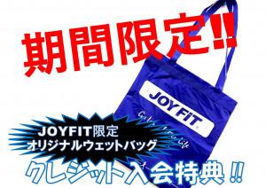 クレジットカード決済でのご入会特典!!