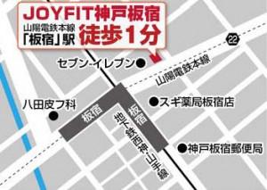 JOYFIT24神戸板宿
