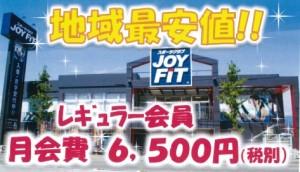 JOYFIT甲府