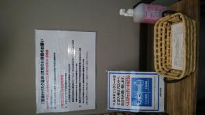 新型コロナウイルス感染対策③