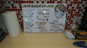 新型コロナウイルス感染対策④