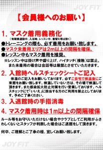 新型コロナウイルス感染対策②