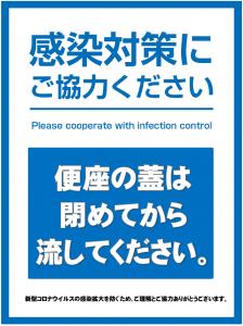 新型コロナウイルス感染対策⑳