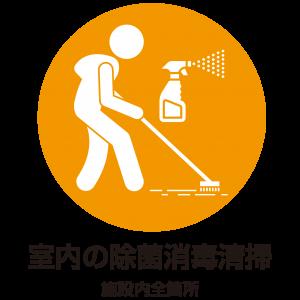 施設内は次亜塩素酸水で除菌消毒を行っております。