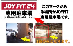 JOYFIT専用駐車場