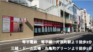 JOYFIT24丸亀町参番街
