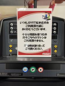 有酸素マシンは間隔を空けてご利用ください。