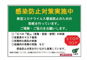 三重県感染防止対策実施中