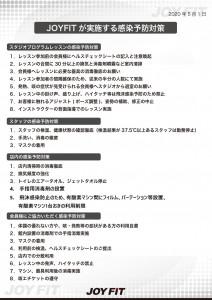 JOYFIT版_感染予防取組み_A4_POP_2_page-0001