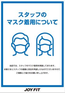 館内でのスタッフマスク着用