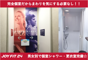 完全個室シャワー・更衣室