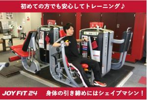 筋力トレーニングマシン!