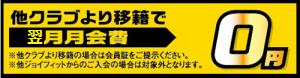 乗り換えキャンペーン緑橋(翌月無料)