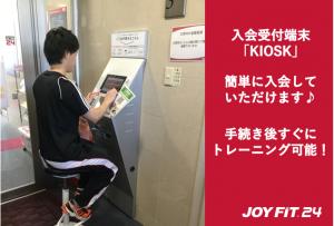 入会受付端末「KIOSK」