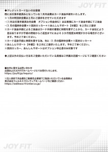20210107【JOYFIT向け】臨時休会_page-0003