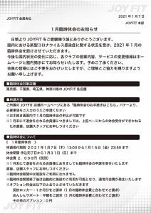 20210107【JOYFIT向け】臨時休会_page-0001