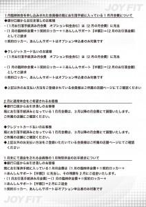 20210107【JOYFIT向け】臨時休会_page-0002
