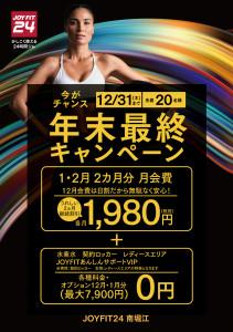 2020.12堀江本間