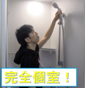 個室シャワー・更衣室