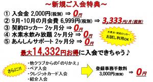 料金:駅南・美野島