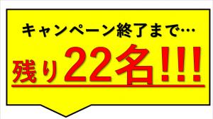 カウントダウン22名