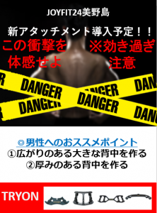 ■ラットプルダウン新アタッチメント導入■