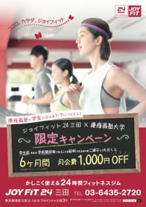 JOYFIT24三田×慶応義塾学生 学割