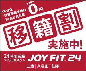 2012【JOYFIT3店舗様分】バナー