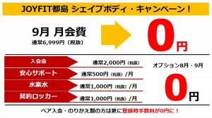 都島8月CP値引きバナー