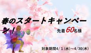 4月キャンペーンバナー