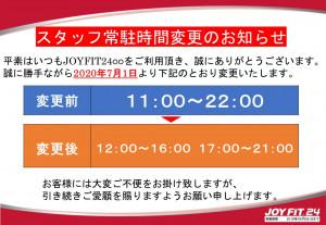 都島本通常駐時間変更