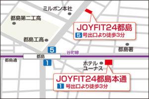 JOYFIT24都島本通