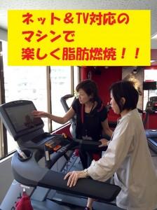 体力向上!!!脂肪燃焼マシン