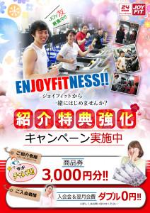 紹介CP室見3000円