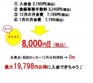 (HPニュース)12月CP