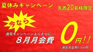 201808キャンペーン変更(AT藤崎対抗)