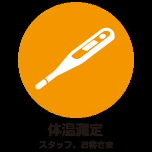 【コロナ対策】ヘルスチェック