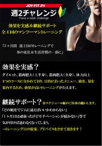 【無料】マンツーマントレーニング 週2チャレンジ
