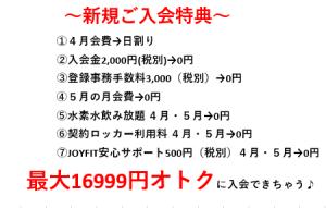 平野・昭和町4月バナー
