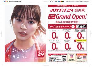 JF加美東GO第1弾