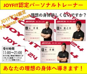 JOYFIT認定パーソナルトレーナー